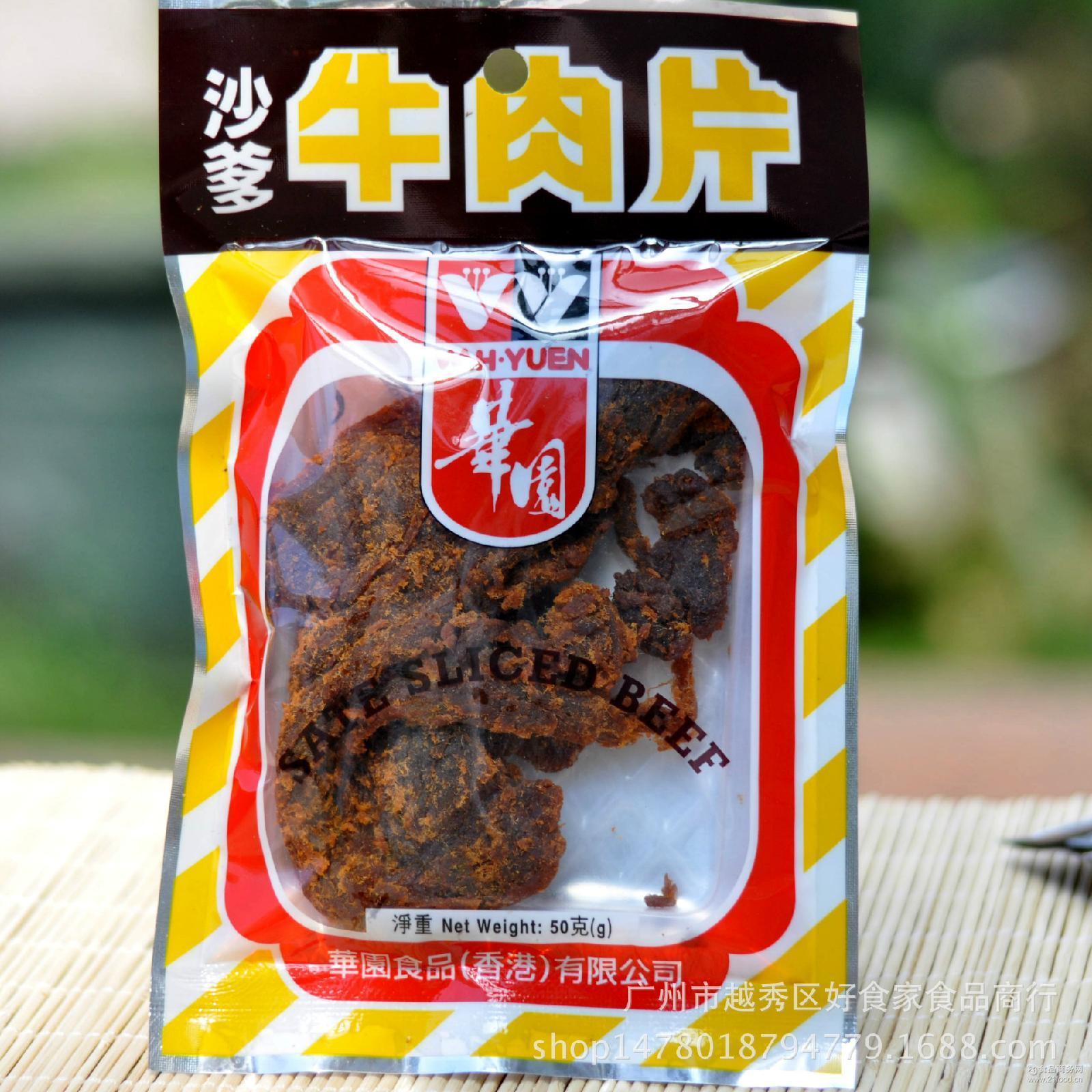 香港华园牛肉片沙爹味 香辣味牛肉干牛肉片50g休闲零食 咖喱味