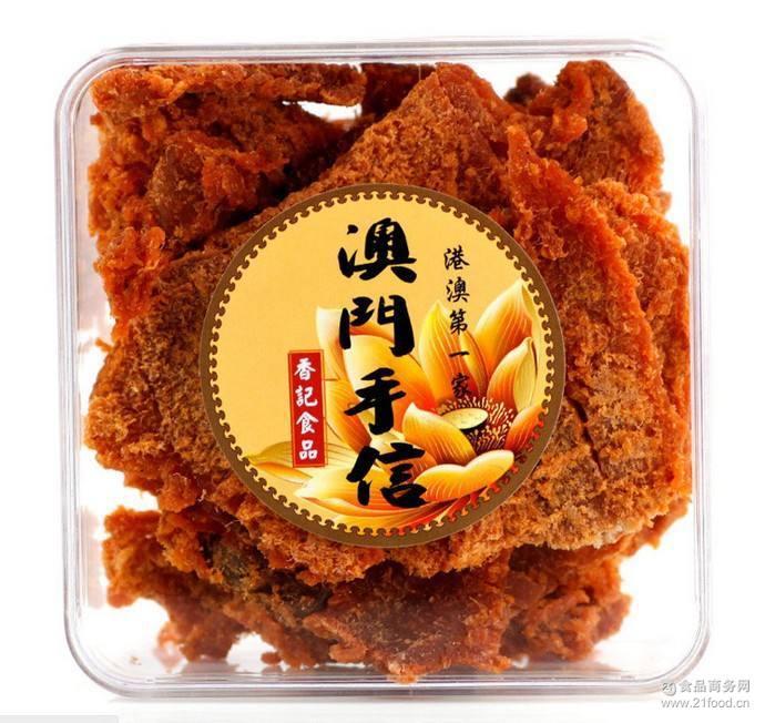 澳门手信香记牛肉粒五香香辣沙爹xo五味盒装牛肉片230g批发