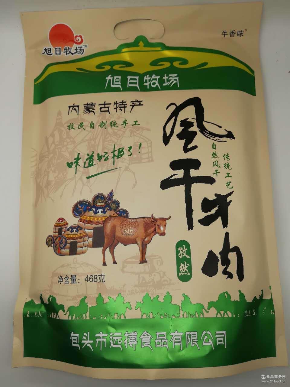 内蒙孜然味风干牛肉 产品批发销售 内蒙古特产