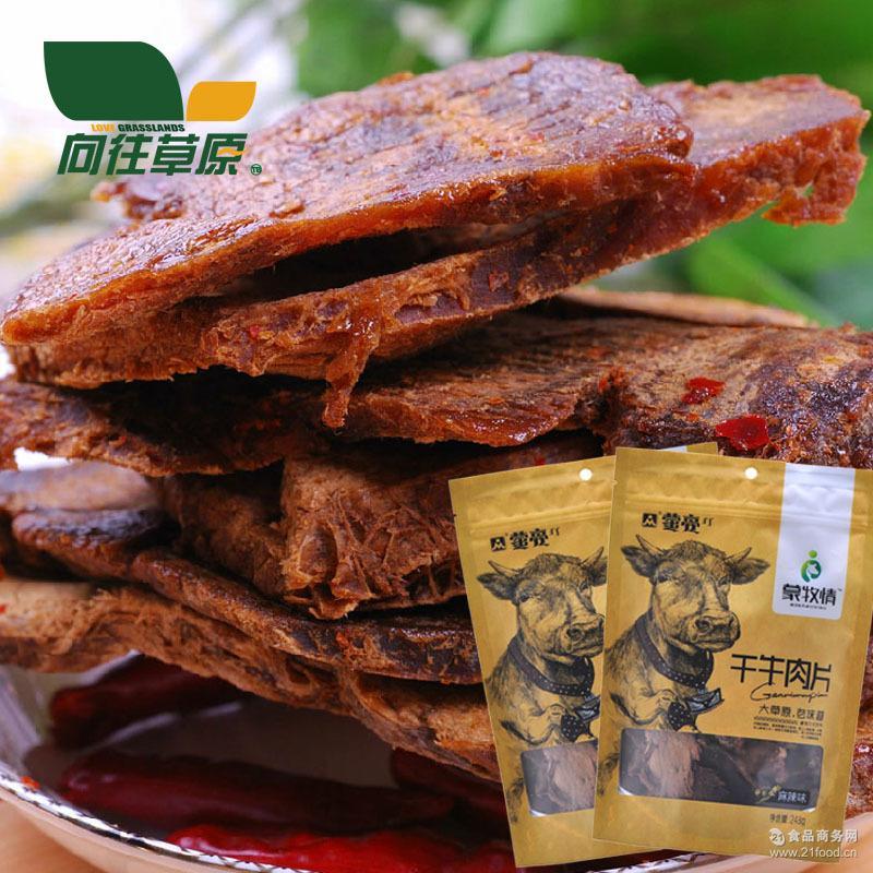 牛肉干 零食小吃 蒙亮牛肉片 淘宝热卖 248克 厂家直供 内蒙特产