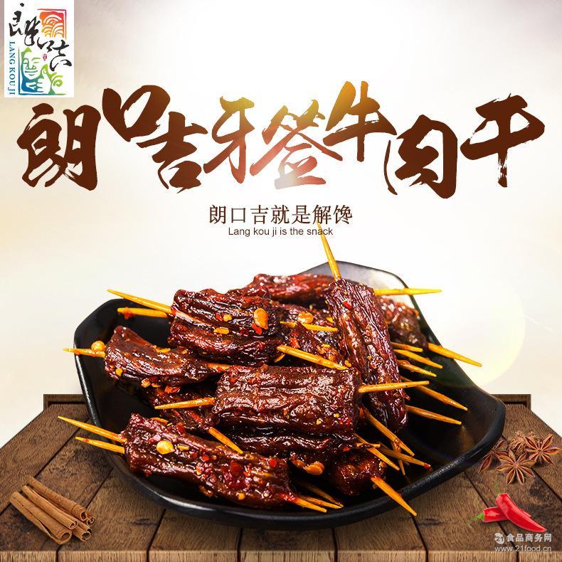 朗口吉牙签牛肉干55g麻辣味休闲零食办公室小吃湖南口味工厂批发