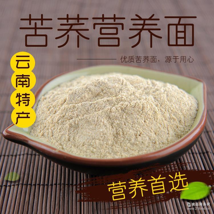 云南特产【生】苦荞粗粮苦荞粉纯天然无糖营养餐荞麦面
