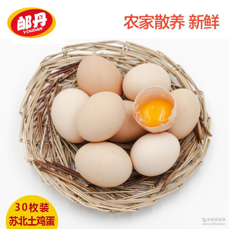 农家散养新鲜生态放养柴鸡蛋 邮丹苏北土鸡蛋草鸡蛋30枚装