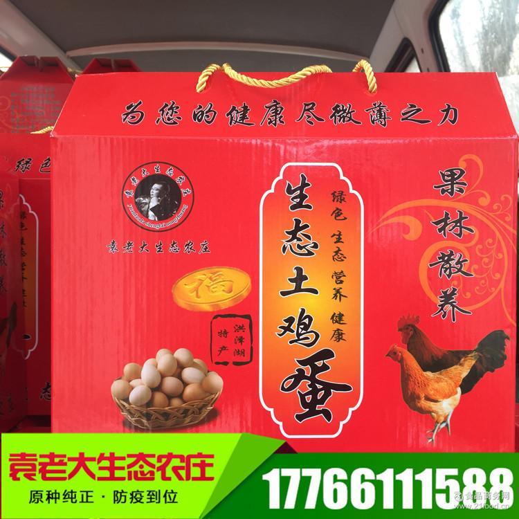 基地直销散养草鸡蛋仙居鸡鸡蛋 60枚礼盒装草鸡蛋 营养价值高