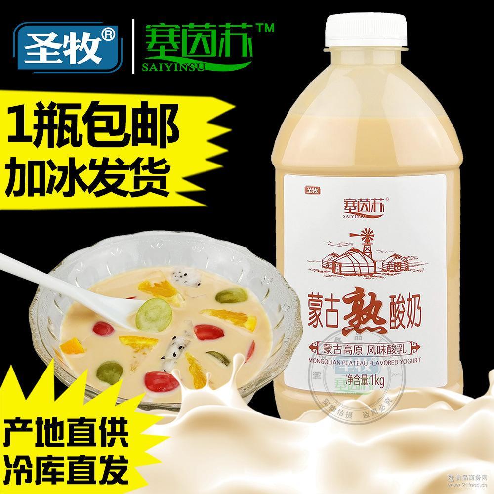 特产儿童原味发酵乳酸牛奶批发 包邮圣牧塞茵苏1kg内蒙古烤熟酸奶