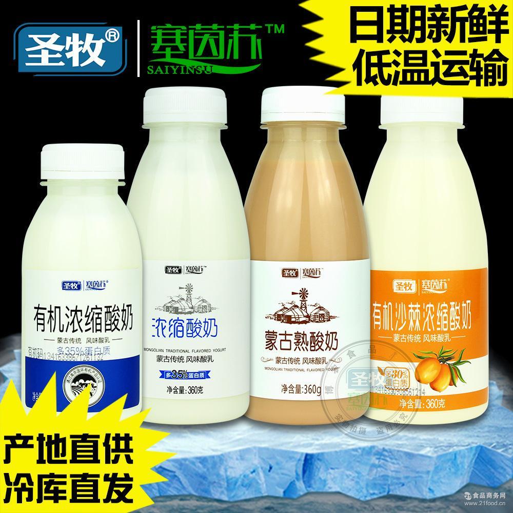 圣牧塞茵苏有机沙棘浓缩蒙古熟酸奶儿童风味酸牛奶乳制品厂家批发