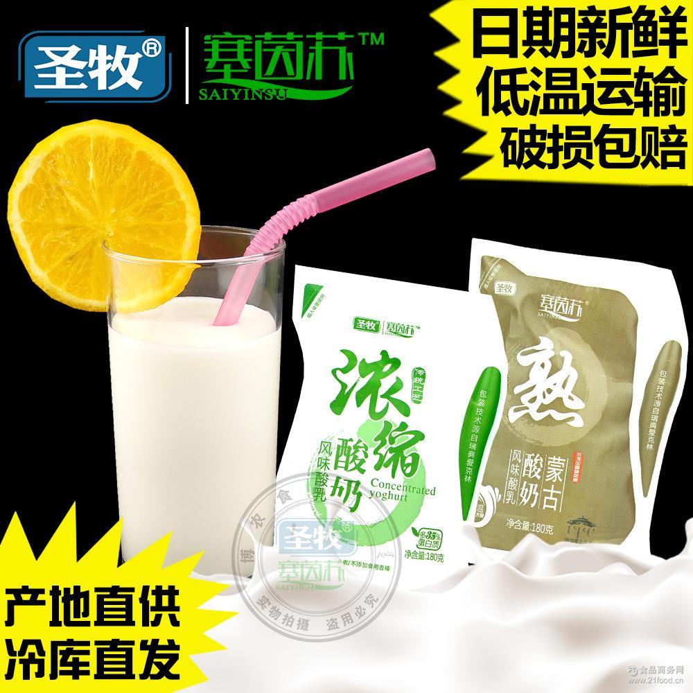 圣牧塞茵苏180g袋装浓缩酸牛乳内蒙古熟酸奶老酸奶乳制品厂家批发