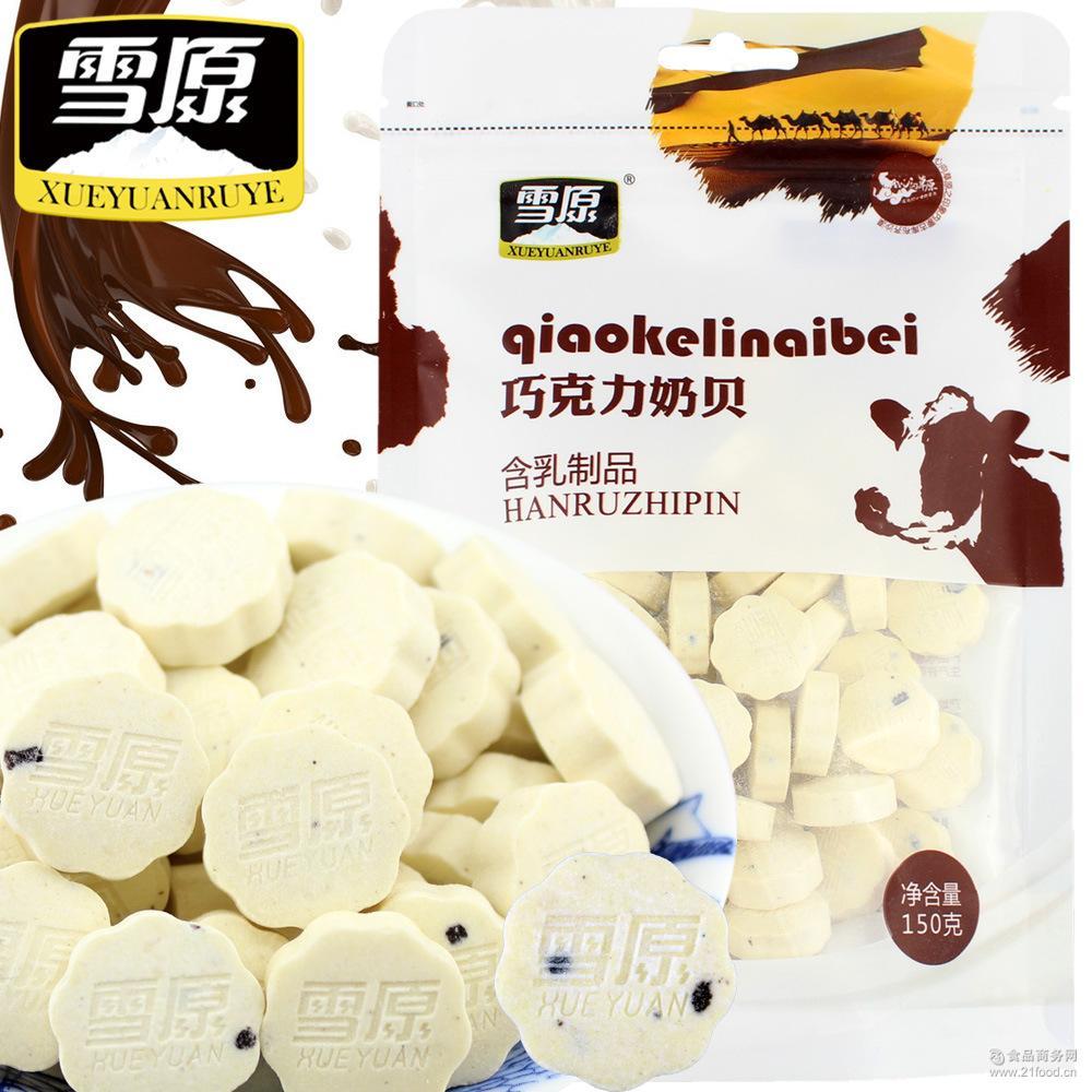 150g雪原奶片 内蒙古特产巧克力奶贝 乳制品厂家批发儿童休闲零食