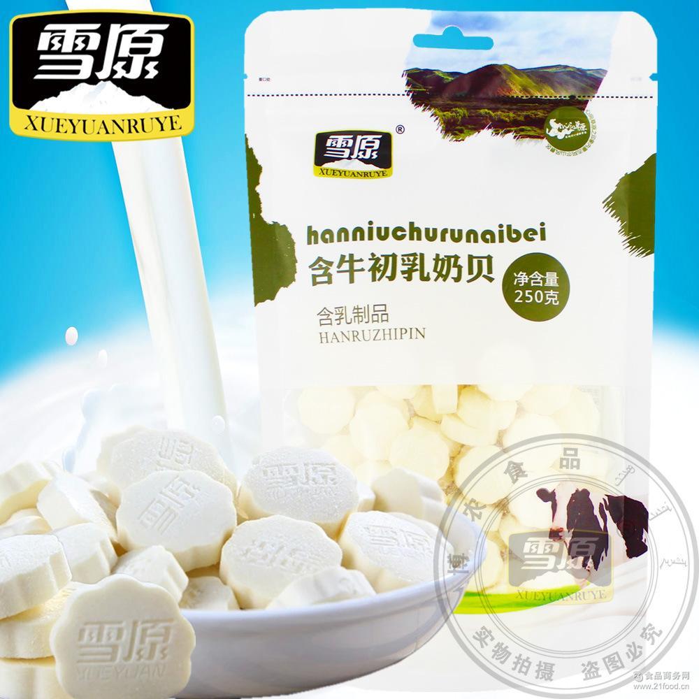 内蒙古特产 牛初乳奶贝 乳制品厂家批发儿童休闲零食250g雪原奶片