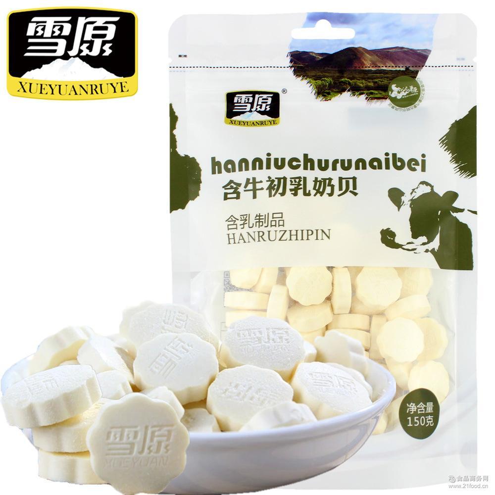 150g雪原奶片 内蒙古特产牛初乳奶贝 乳制品厂家批发儿童休闲零食