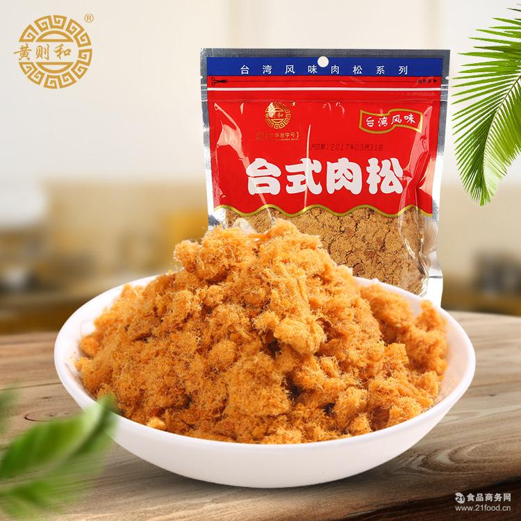 黄则和台式肉松 香油酥猪肉松厂家批发 特产小吃休闲零食办公食品
