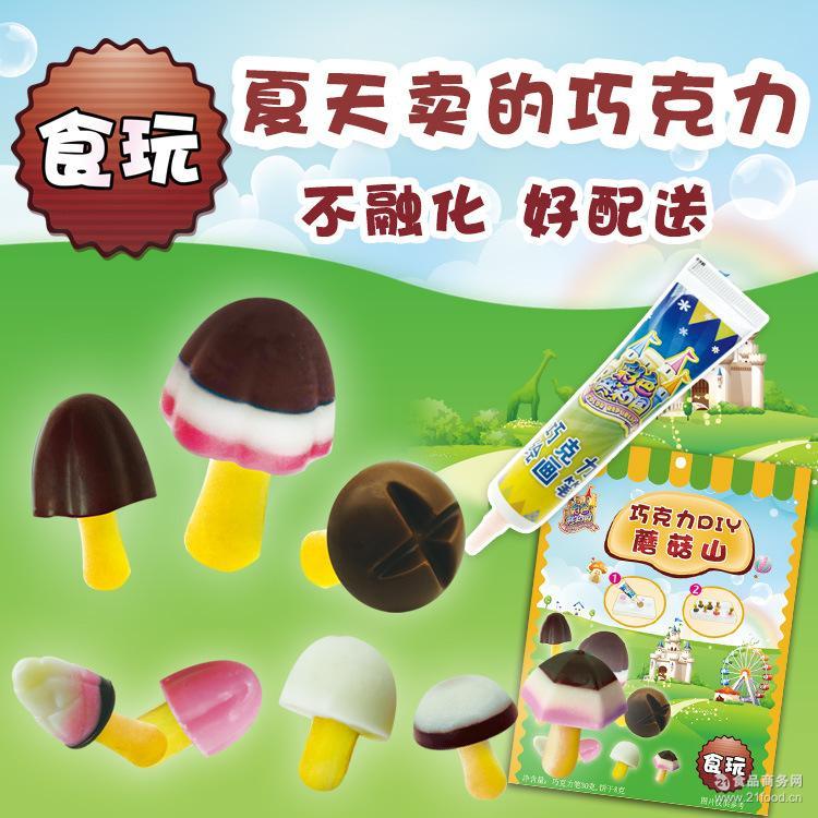 日本系儿童创意自制蘑菇力玩具 食玩巧克力diy厂家批发经销