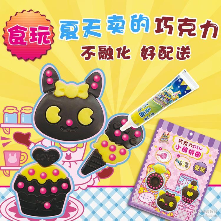 日本流行儿童创意手工糖果巧克力厂家批发直销 食玩diy 巧克力