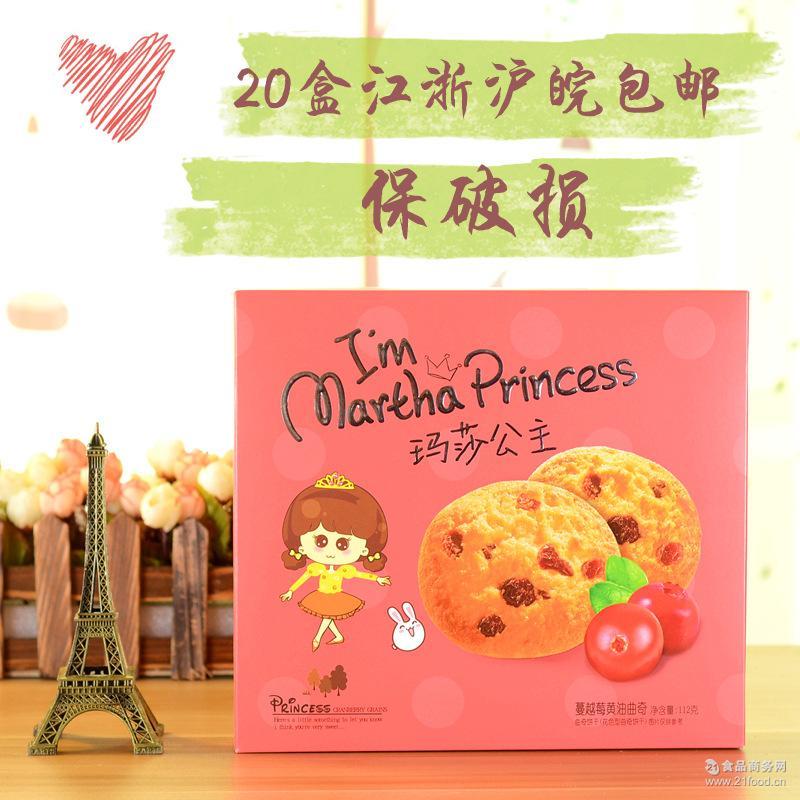 20盒包邮 好邻居玛莎公主蔓越莓黄油曲奇饼干纸盒装112g 8袋