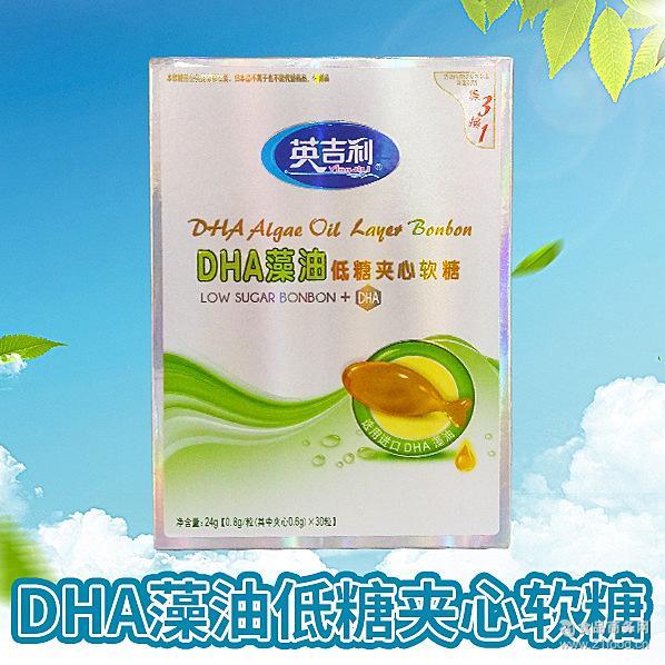 好营养宝宝软糖24G盒装软糖批发 英吉利DHA藻油低糖夹心软糖