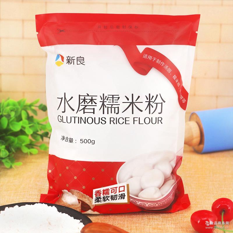 糯米面 新良水磨糯米粉500g 雪媚娘原料汤圆冰皮月饼粉 烘焙材料
