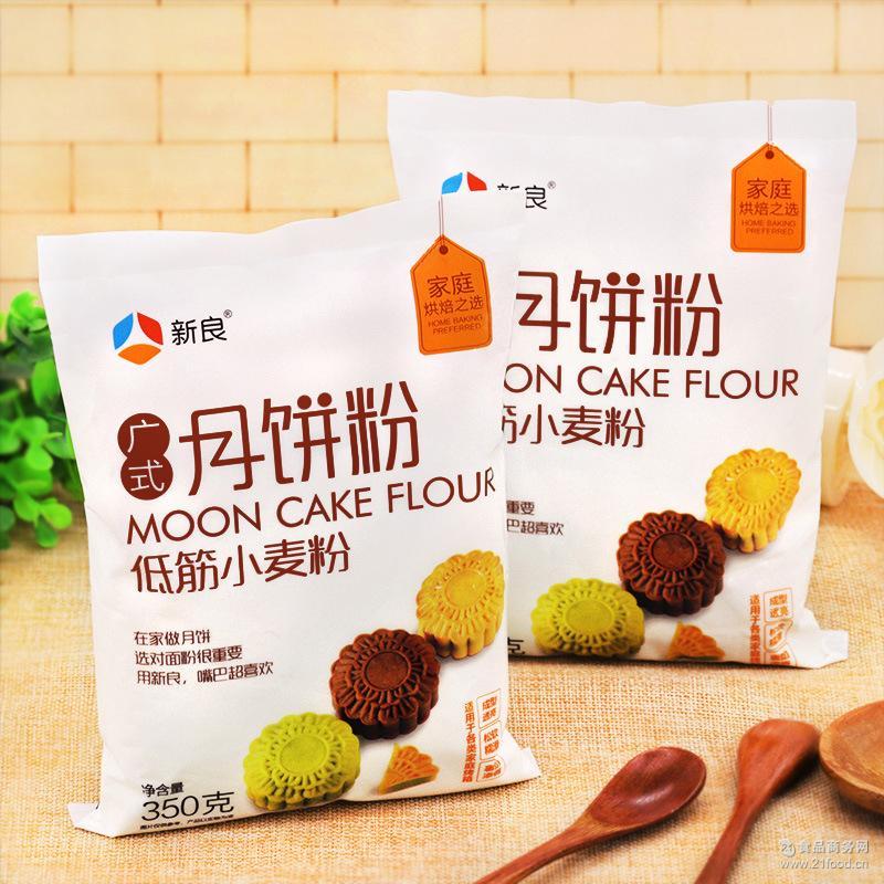新良广式月饼粉350g 中秋糕点用小麦粉 烘焙原料 中筋面粉批发