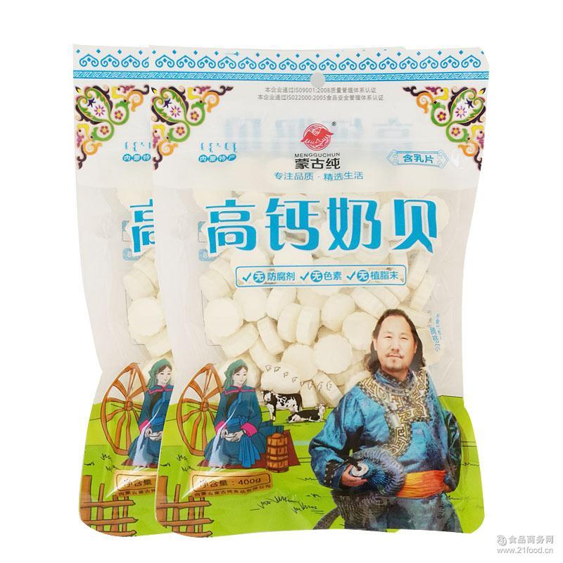 高钙奶片 内蒙特产 干吃奶贝 无植脂末 蒙古纯批发400克 牛奶片