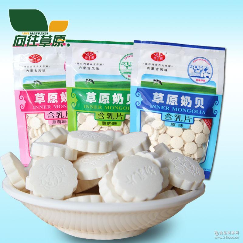 草原奶贝塞外怡园奶片干吃奶片零食内蒙特产200克牛奶片内蒙奶酪