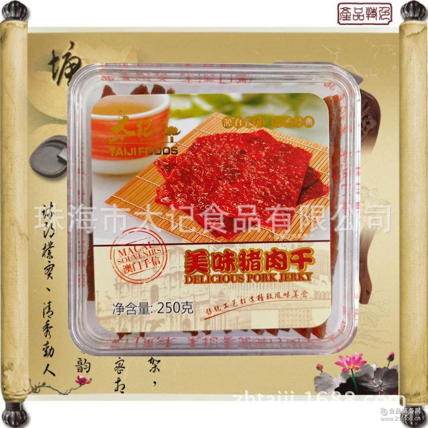 鲜肉制品 美味猪肉干(肉糜干) 广东传统零食 太记食品