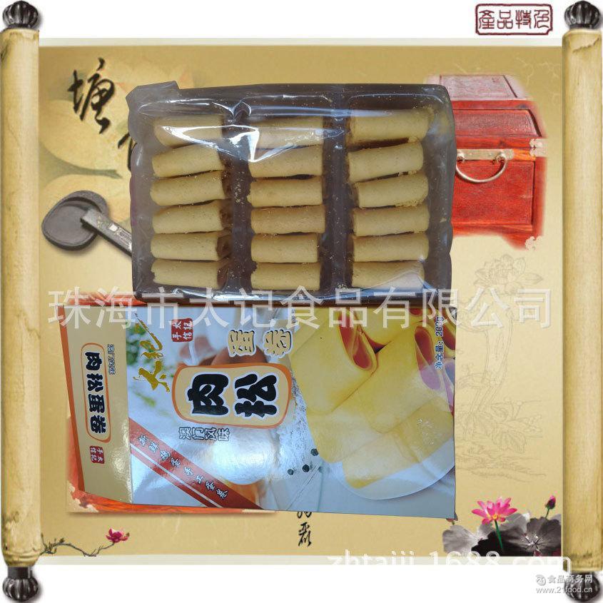 纸盒装 太记食品 批发原味饼干 代加工 200g原味肉松蛋卷