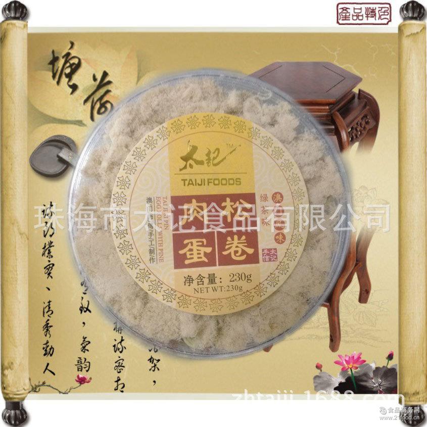 绿茶肉松蛋卷 蛋卷饼干 传统零食 南方特产 热销饼干
