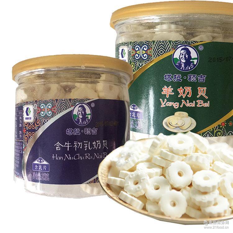 内蒙古塔拉额吉含牛初乳奶贝羊奶贝250g奶片零食奶酪美味小吃特产