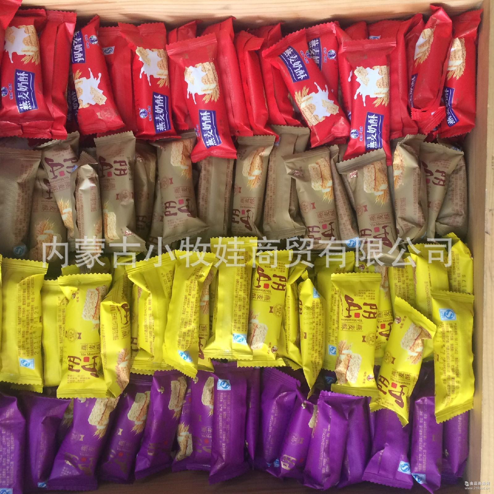 塔拉额吉燕麦奶酥阴山燕麦酥原味1500g 无蔗糖紫薯味玉米味巧克力