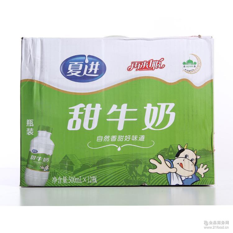 原味瓶装含乳饮品 夏进甜牛奶500ml*12瓶/箱 调制品饮料批发