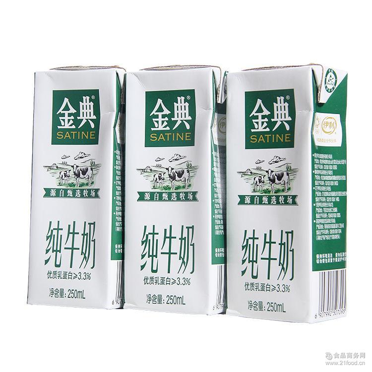 伊利金典纯牛奶250ml*12/箱 全脂高蛋白牛奶营养饮品整箱批发