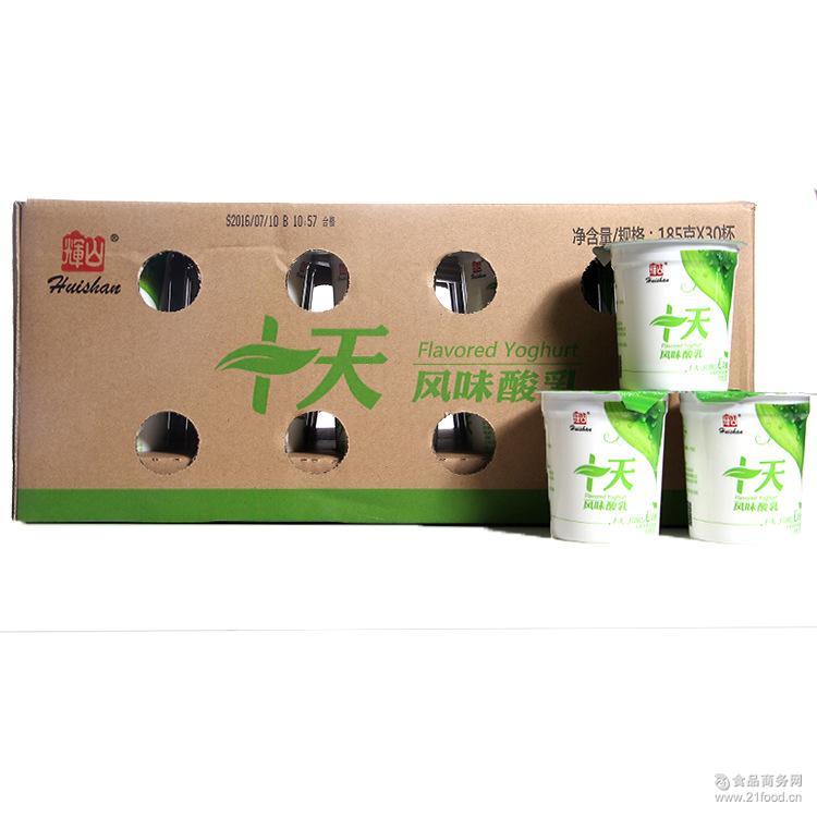 辉山十天风味酸乳185g*30杯/箱低脂饮品不含任何添加剂乳酸菌