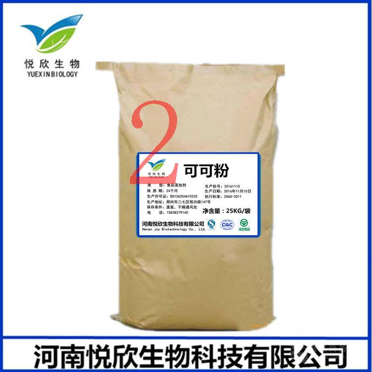 质量保证 厂家直销优质天然可可粉 烘培专用可可粉 碱化可可粉