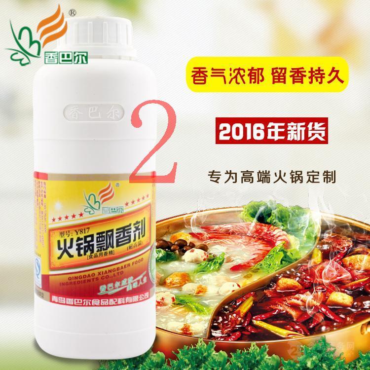 817麻辣烫串串香米线飘香香精正品专柜批发 促销香巴尔火锅飘香剂