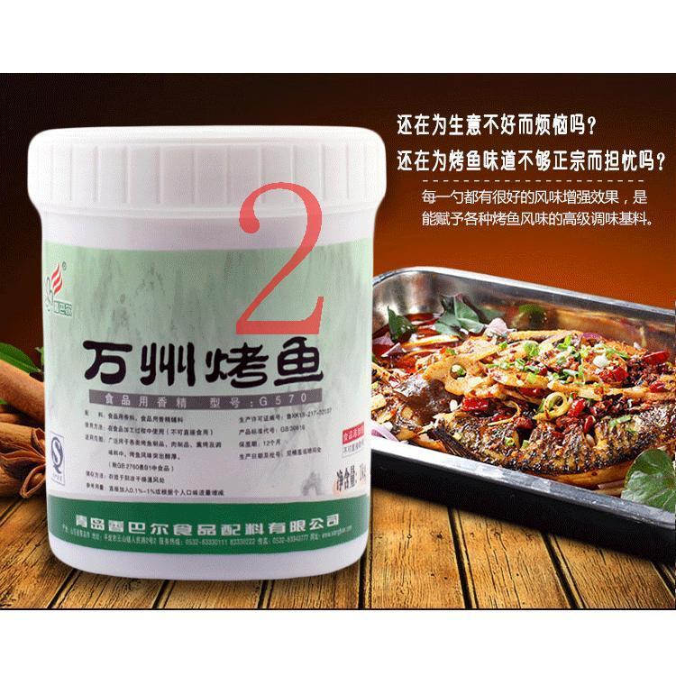 香巴尔万州烤鱼飘香膏调味刷酱烧烤飘香回味膏1公斤