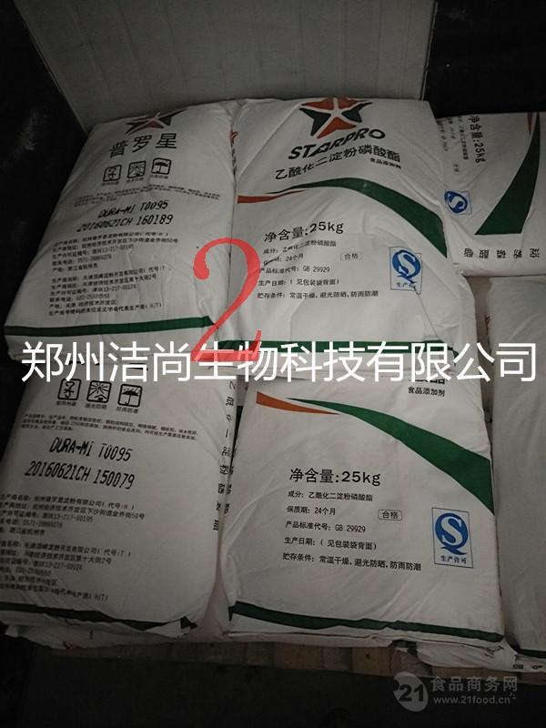 普罗星木薯变性淀粉 乙酰化二淀粉磷酸酯食品级 食用变性淀粉