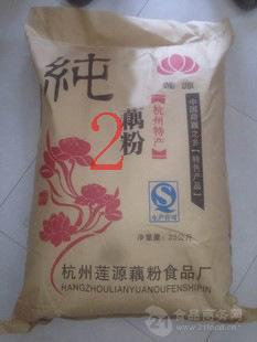 25/kg 优质 纯藕粉(莲子粥专用) 食品级 杭州莲源藕粉