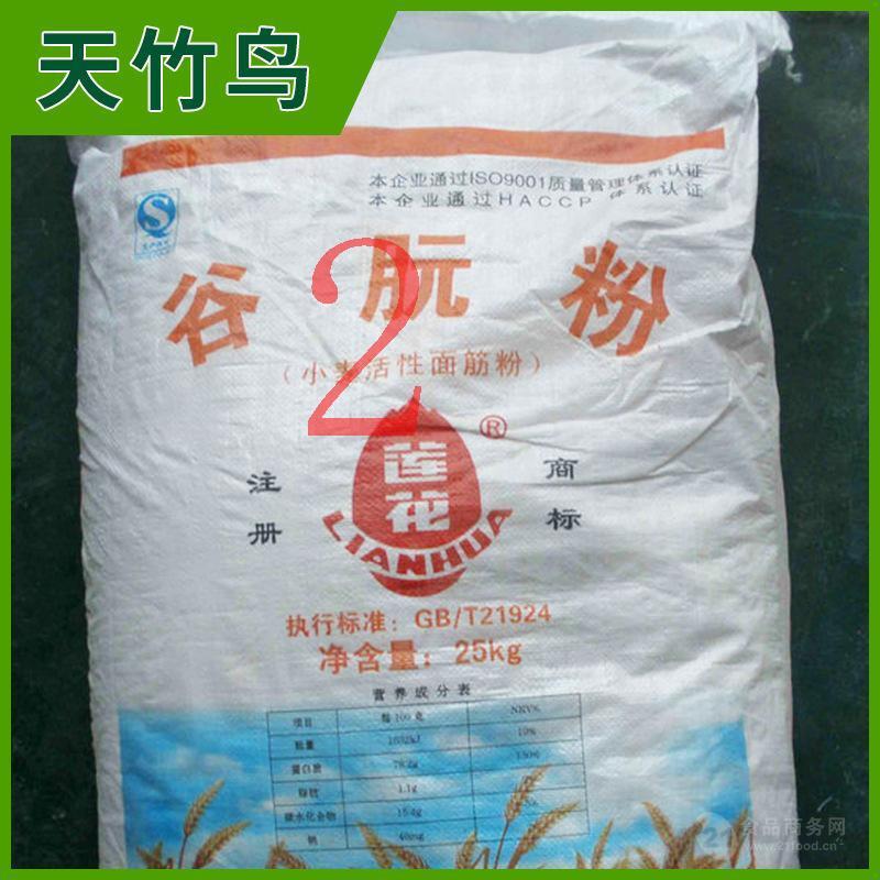 高蛋白含量面筋粉谷朊粉 批发供应 小麦面筋蛋白