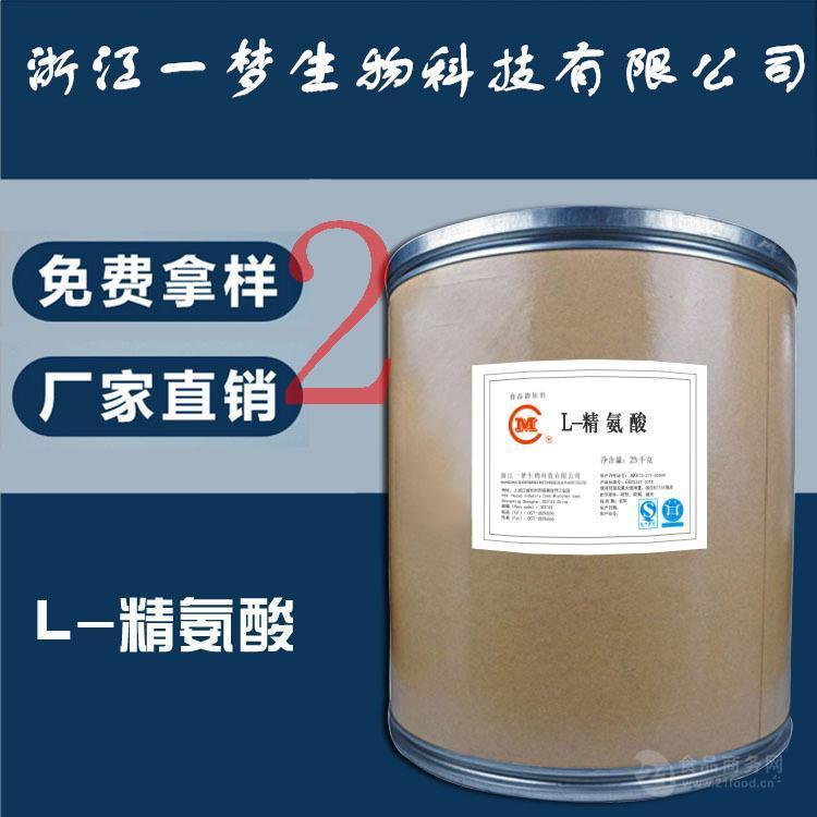 厂家直供食品级L-精氨酸优质精氨酸含量99%正品保证