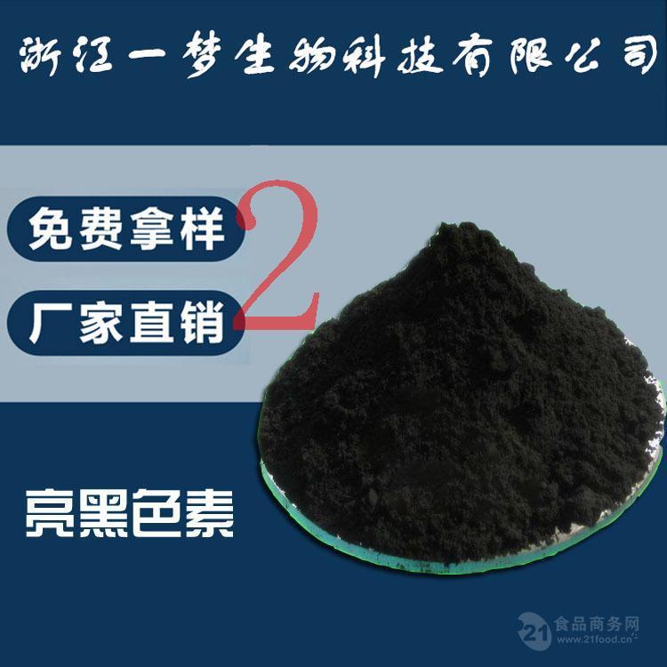 食用色素 食用染色剂 亮黑色素 纯天然黑色素