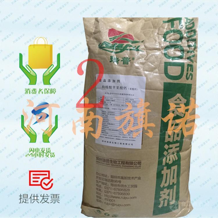 果酸钙 食品级 ccm (柠檬酸苹果酸钙)含量99% 厂家直销 1kg起
