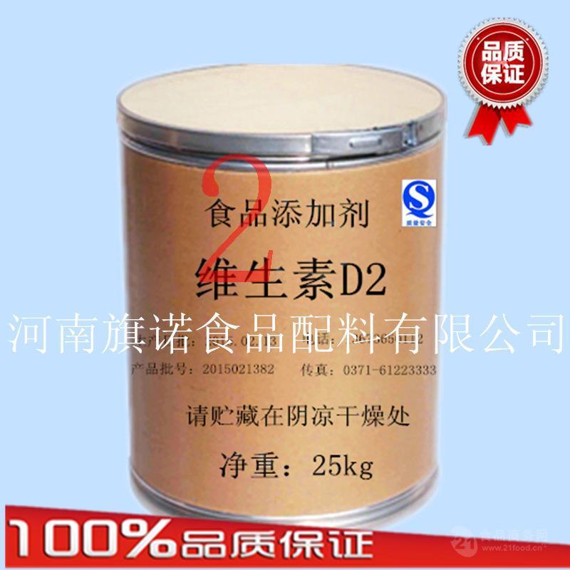 中文名称:维生素d2 中文别名:钙化醇 英文名称:vitamin d2 分子式:c28