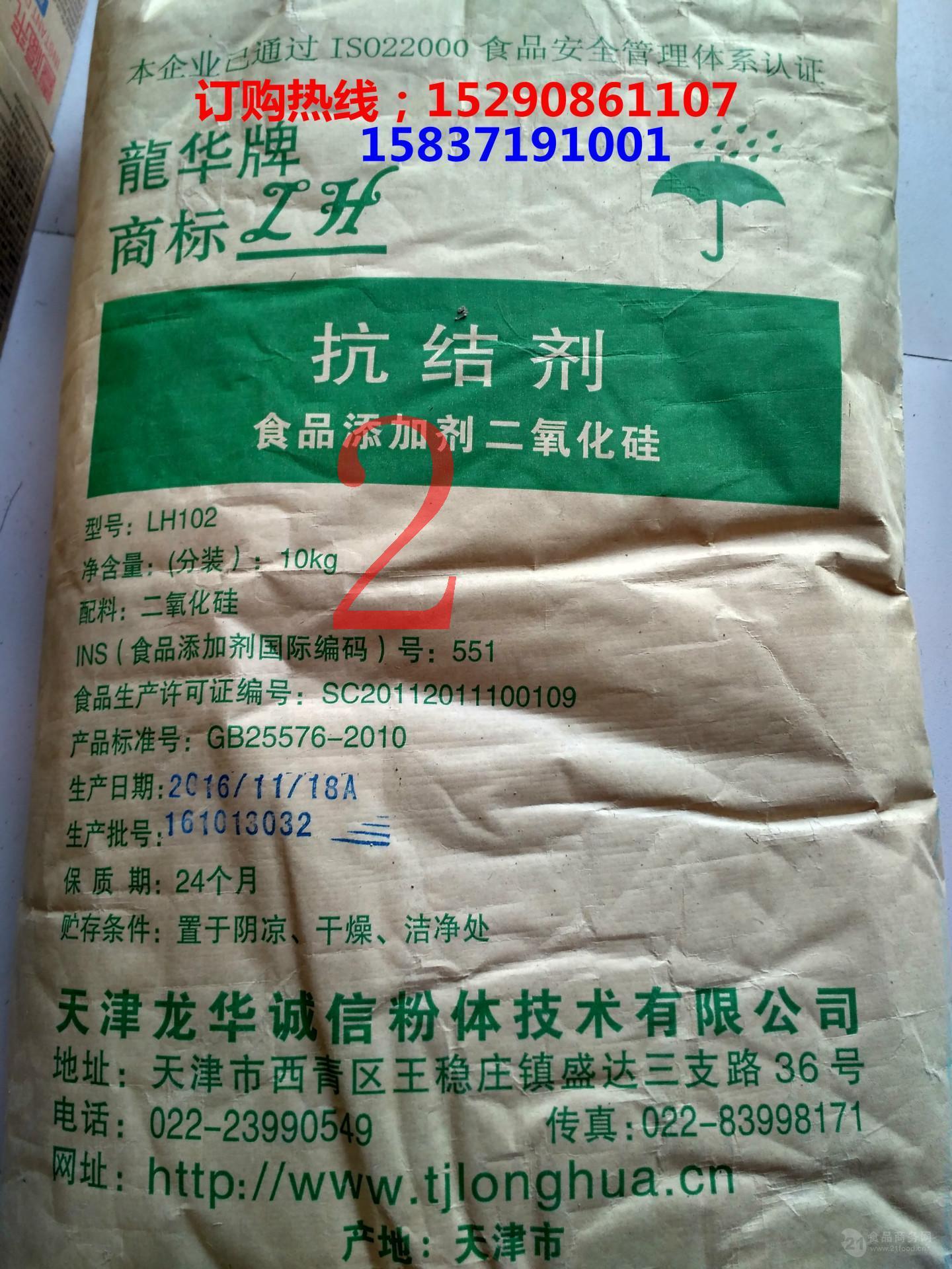 直销食品级 优质 产品 微粉硅胶10kg装 抗结剂 龙华牌二氧化硅