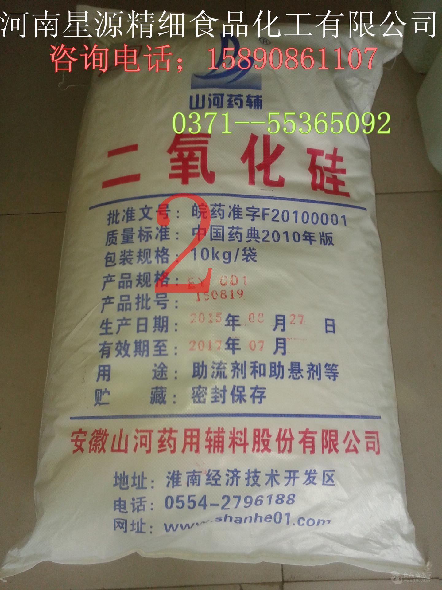 抗结剂 直销食品级 微粉硅胶10kg 药用辅料 二氧化硅 优质