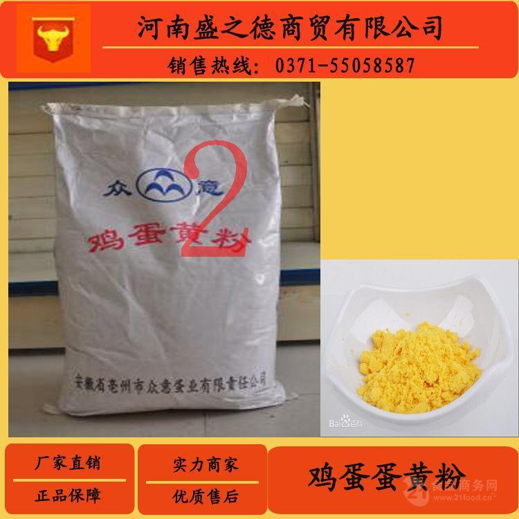 常年正品现货现货食品级蛋黄粉