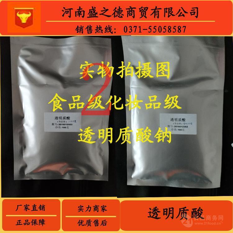 常年正品现货供应食品级透明质酸
