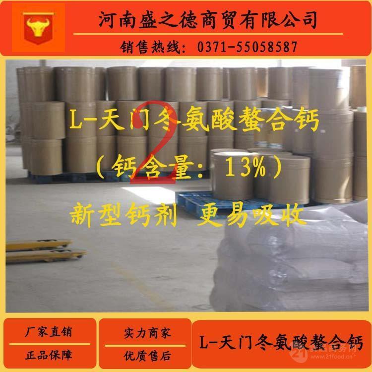 常年现货供应食品级氨基酸螯合钙/天门冬氨酸螯合钙 天门冬氨酸钙