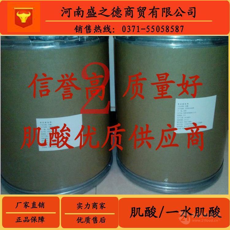 常年正品现货供应80-120目 肌酸 200目食品级一水肌酸