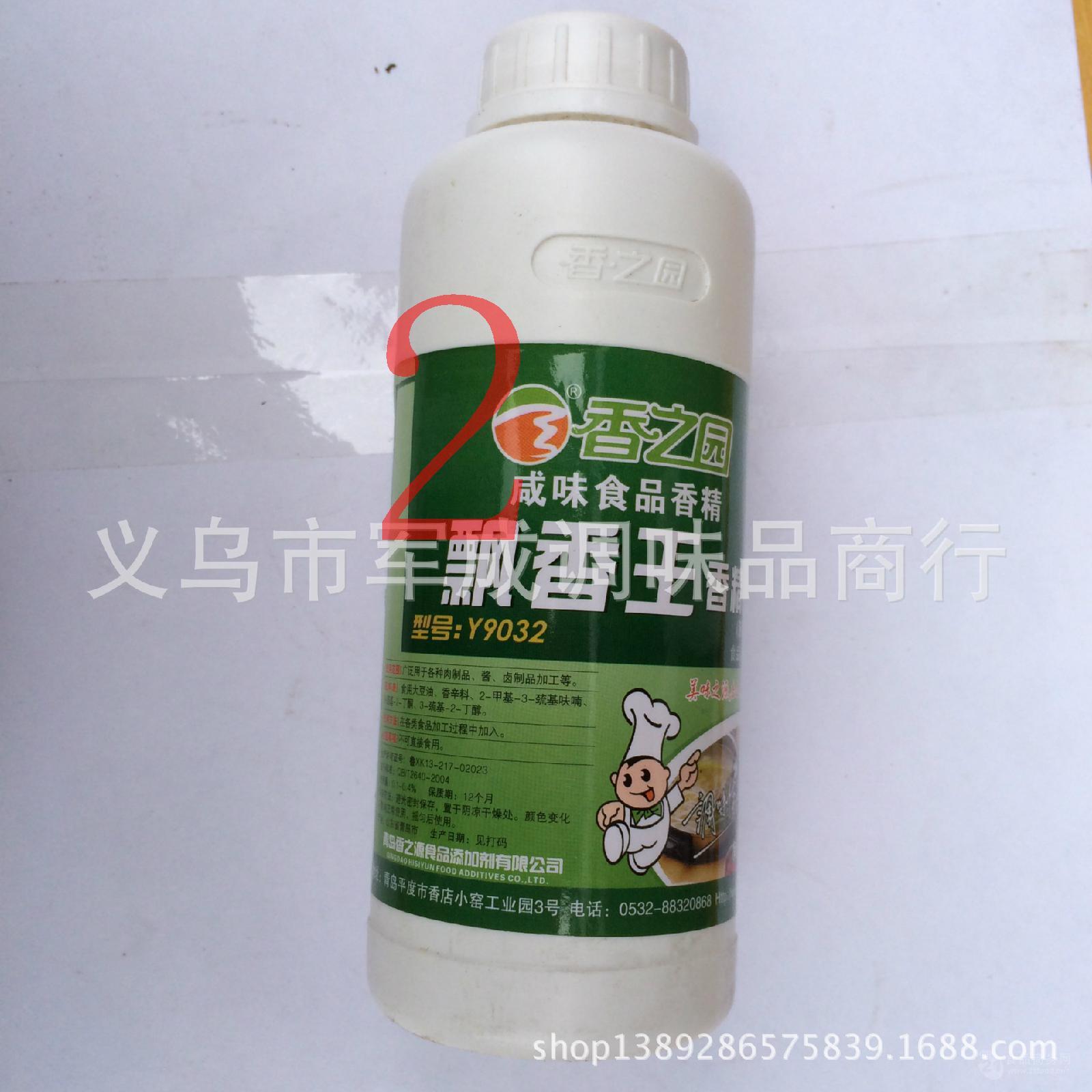 香之园 调味香精 增味剂 飘香王香精 厂家低价*