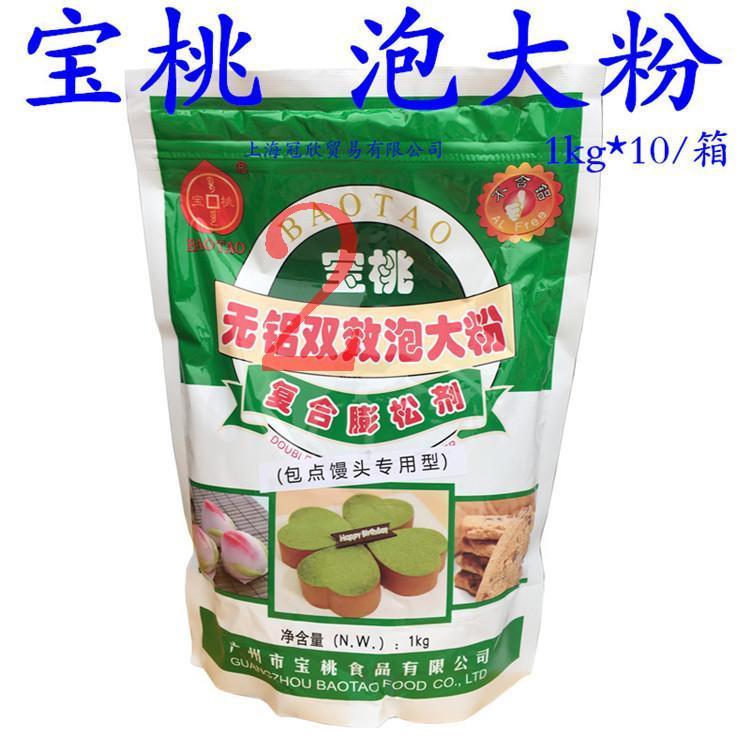 宝桃无铝双效泡大粉泡打粉无铝包子油条面包蛋糕膨松剂烘培1kg/包