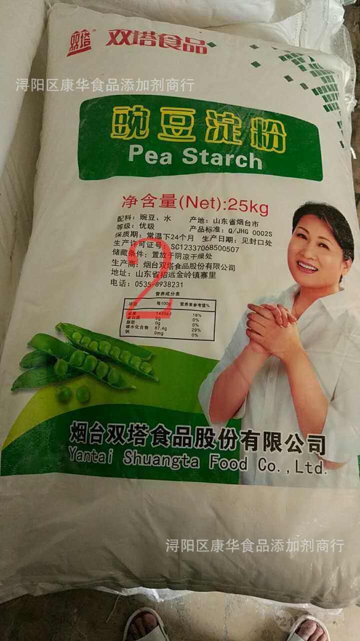 批发供应 量大优惠 精制豌豆淀粉豌豆凉粉原料豌豆粉袋装25公斤